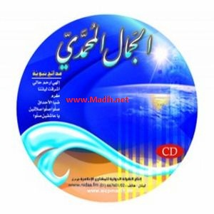 02 ddiya al ahdaq association des projets de bienfaisance islamique en france apbif. Black Bedroom Furniture Sets. Home Design Ideas