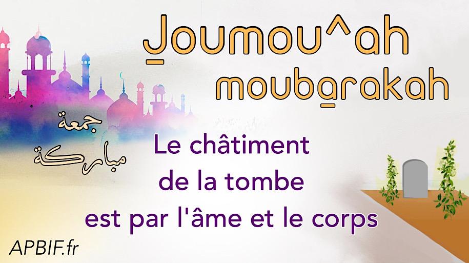 Khoutbah n°1132 : Le châtiment de la tombe