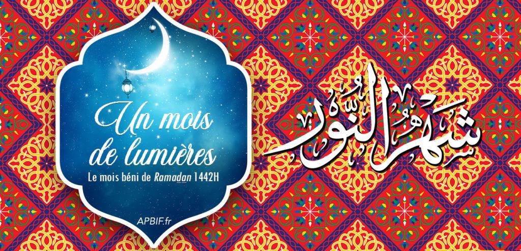 APBIF_Ramadan_شعار شهر رمضان 1442