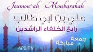 Khoutbah n°906 : Explication d'un verset