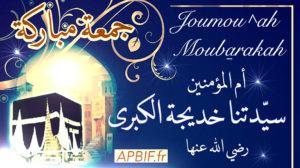 Khoutbah n°918 : Le soufisme véritable