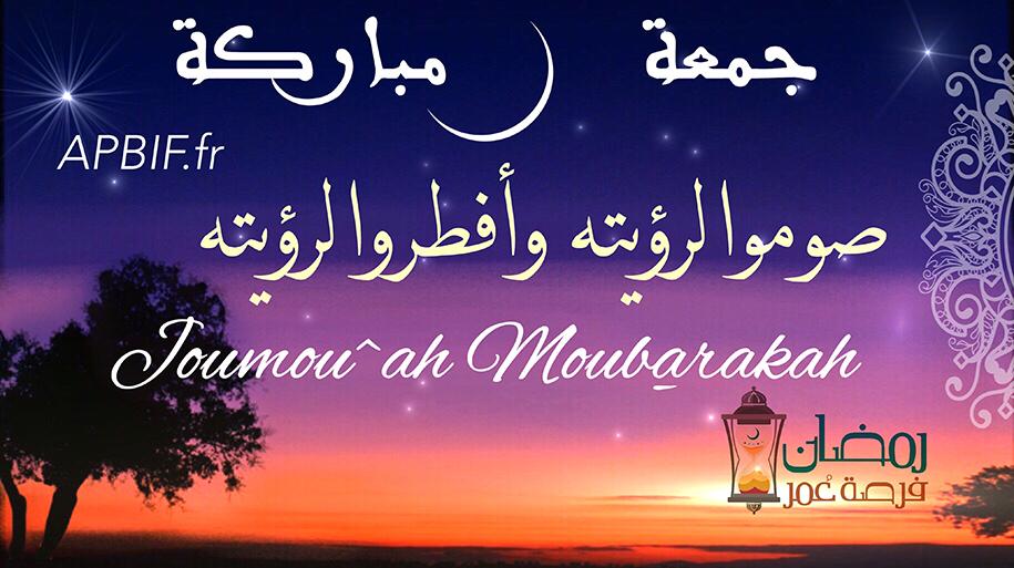 khoutbah n 921 quand commence ramadan association des projets de bienfaisance islamique en. Black Bedroom Furniture Sets. Home Design Ideas