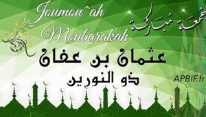 Khoutbah n°905 : Croire en Allah et en Son Messager