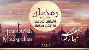 Khoutbah n°922 : Comment profiter des journées de Ramadan ?