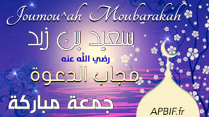 Khoutbah n°913 : Le repentir