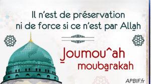Khoutbah n°1058 : Se fier à Allah et patienter face aux épreuves