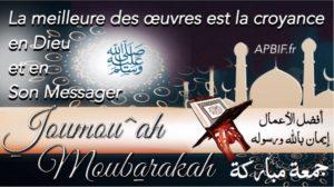 Khoutbah n°956 : La foi en Dieu et en Son Messager