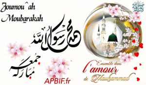 Khoutbah n°946 : Faire l'invocation en faveur du Prophète