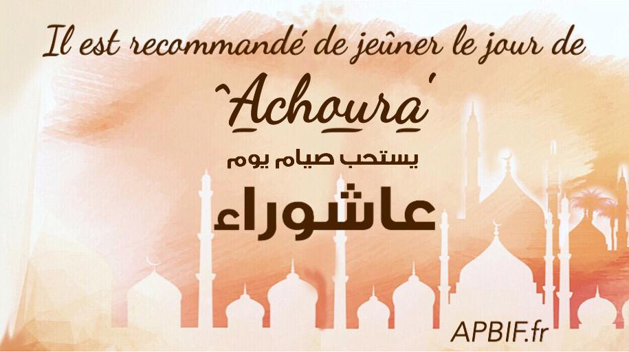 achoura 1439 dimanche 1er octobre 2017 association des projets de bienfaisance islamique en. Black Bedroom Furniture Sets. Home Design Ideas