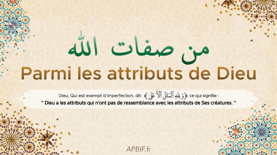 Parmi les attributs de Dieu | من صفات الله