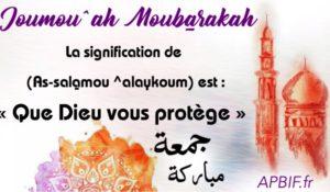 Khoutbah n°959 : Les droits d'un musulman sur un autre musulman