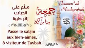 Khoutbah n°934 : La visite du Bien-aimé Mouhammad