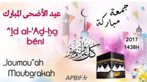 Khoutbah 936 : S'empresser d'agir en bien