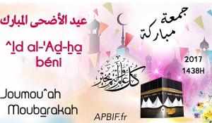 Khoutbah 936b : Khoutbah du ^id (Aïd el kebir)