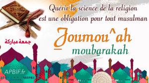 Khoutbah n°1115 : Le mérite de la science