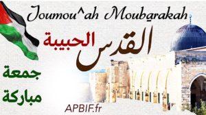 Khoutbah n°950 : L'unité, non la dispersion ! Jérusalem