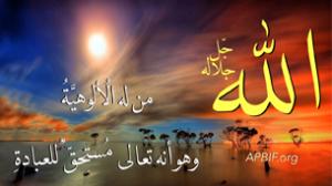99 noms de Allah en arabe