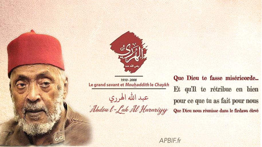 Le grand savant et Mouhaddith le Chaykh ^Abdoullah Al-Harariyy