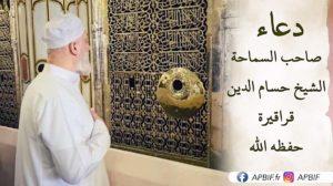 Invocation de son éminence le Chaykh Houçamou d-Din Qaraqirah