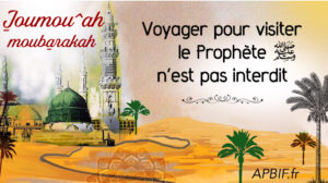 Khoutbah n°988 : La visite du Prophète