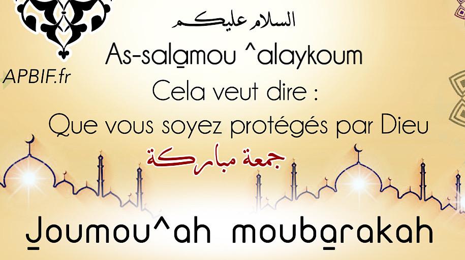 Khoutbah n°1135 : Les droits d'un musulman sur un autre musulman