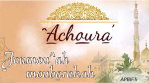 Khoutbah n°1041 : ^Achoura'