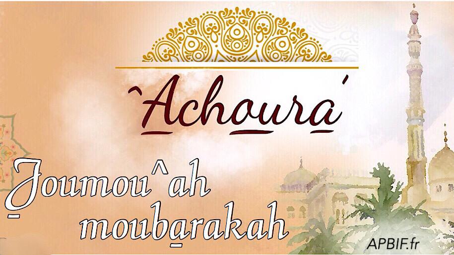 Khoutbah n°1092 : ^Achoura'