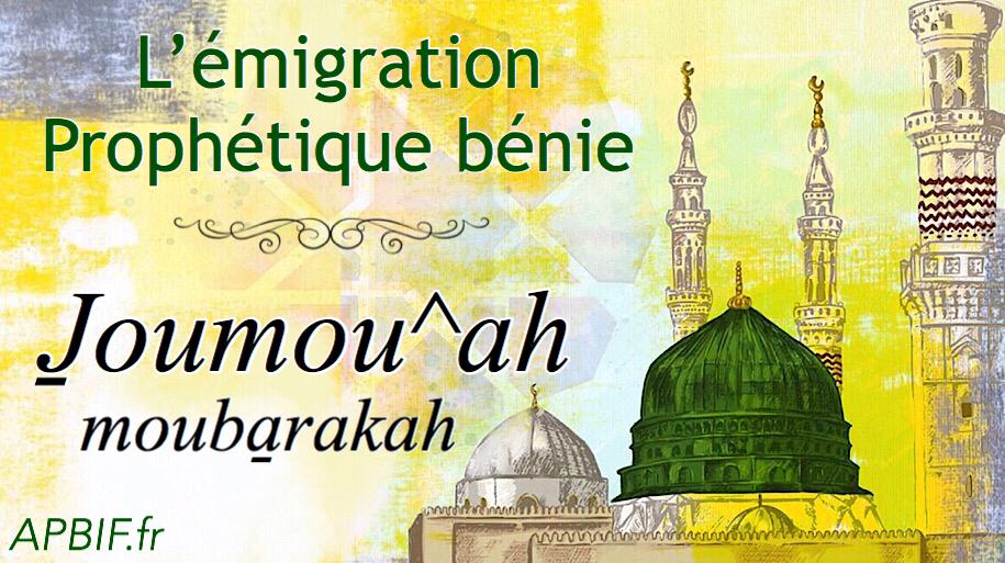 Khoutbah n°989 : L'émigration Prophétique
