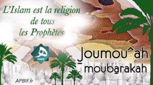 Khoutbah n°1042 : La foi en Dieu et en Son Messager, la meilleure des œuvres