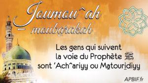 Khoutbah n°1045 : Les Acha^irah et les Matouridiyyah