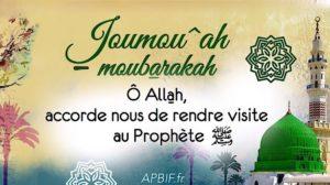 Khoutbah n°1047 : La permission de rendre visite au Prophète Mouhammad