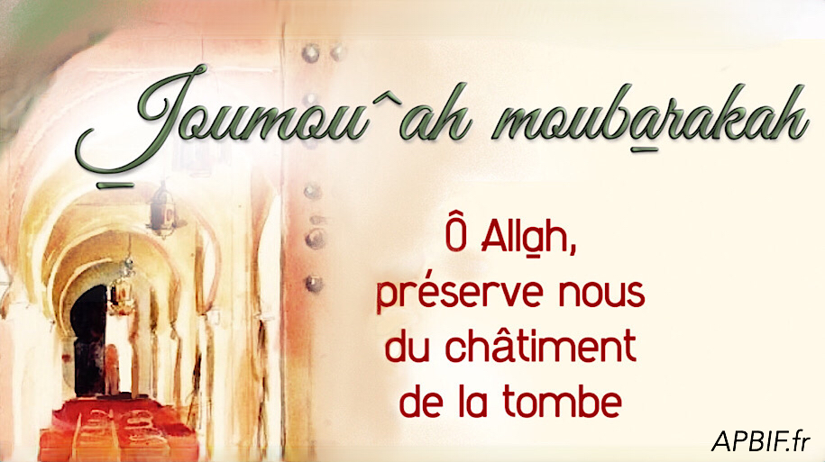 Khoutbah n°1054 : Le Châtiment de la Tombe