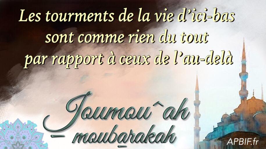Khoutbah n°1062 : Explication du hadith de celui qui soulage un croyant d'un tourment