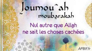 Khoutbah n°1005 : Se fier à Allah et mettre en garde contre la divination et la voyance