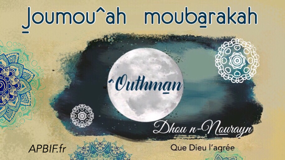 Khoutbah n°1008 : ^Outhman ibnou ^Affan
