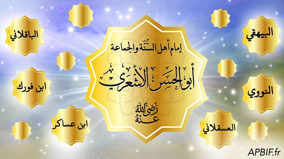 L'Imam 'Abou l-Haçan Al-'Ach^ariyy