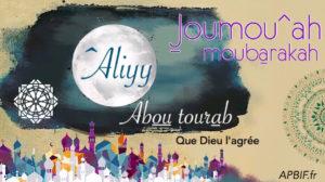 Khoutbah n°1009 : ^Aliyy ibnou Abi Talib
