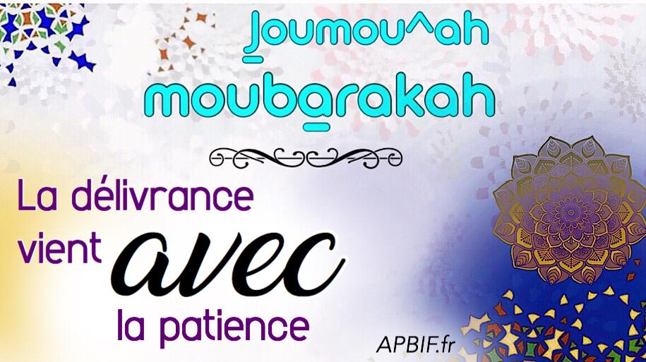 Khoutbah n°1013 : Explication de sourat An-Nasr