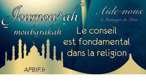 Khoutbah n°1097 : Le conseil est fondamental dans la religion