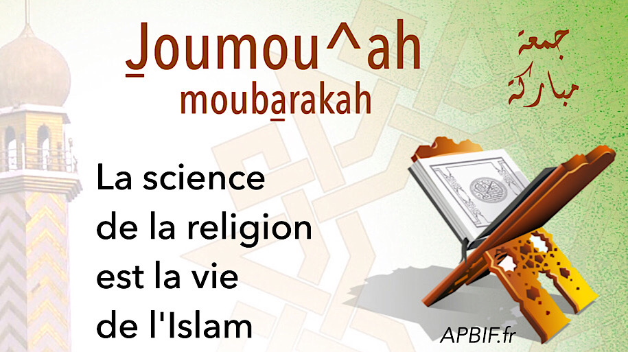 Khoutbah n°1095 : La science de la religion