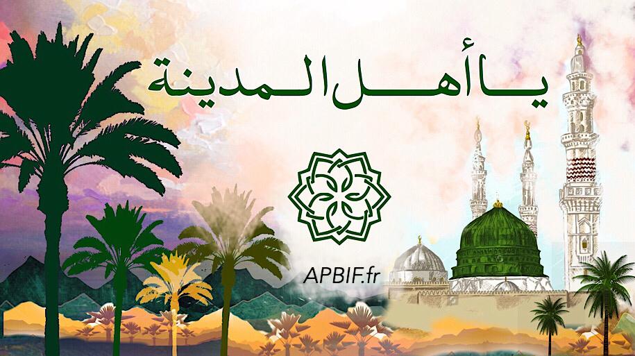 Un chant d'éloge du Prophète honoré: Ya Ahla l-Madinah