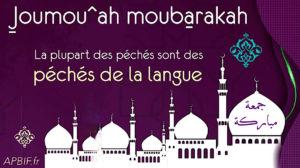 Khoutbah n°1104 : L'interdiction de s'empresser de déclarer mécréant