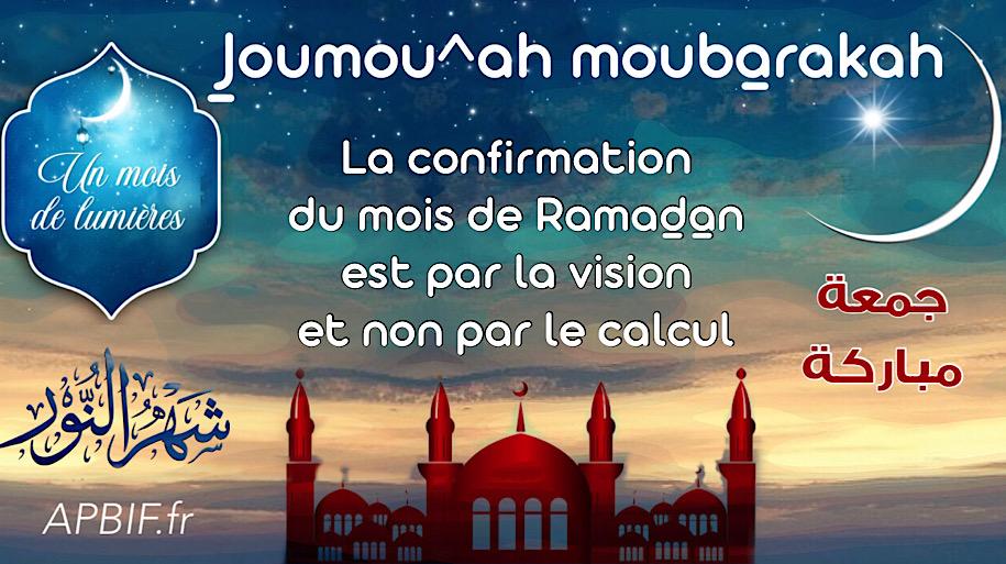 Khoutbah n°1124 : La confirmation du début du Ramadan