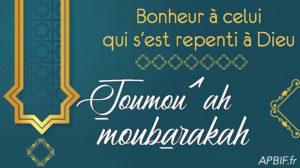 Khoutbah n°1029 : Persévérer dans l'obéissance et les actes de bien après Ramadan