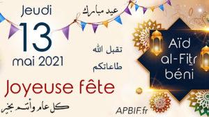 Khoutbah Aïd al-Fitr 1442