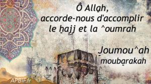 Khoutbah n°984 : Les Lois du Pèlerinage