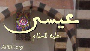 La naissance de Jésus (al-Macih)