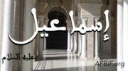 Prophète_Ismail_APBIF