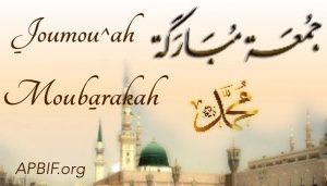 Khoutbah n°827 : Explication du sens d'un verset