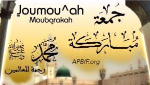 Khoutbah Aid al adha 2015 (^Idou l-'Ad-ha)